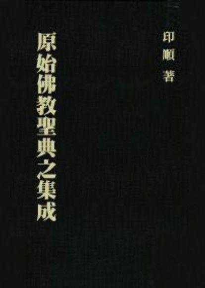 原始佛教聖典之集成