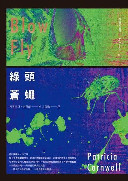 綠頭蒼蠅(女法醫史卡佩塔系列十二)