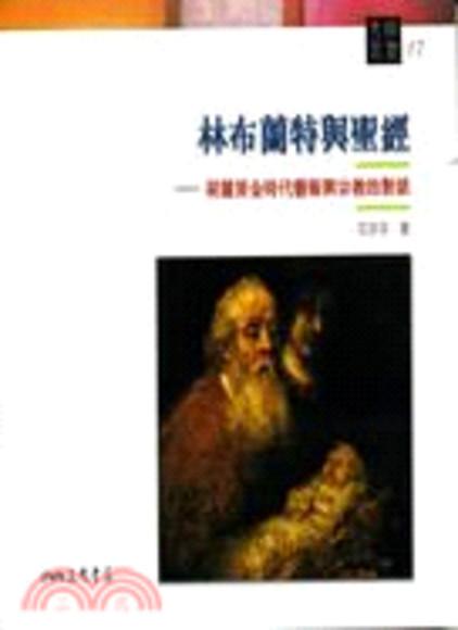 林布蘭特與聖經-荷蘭黃金時代藝術與宗教的對話
