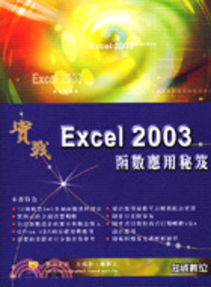 實戰Excel 2003函數應用密笈