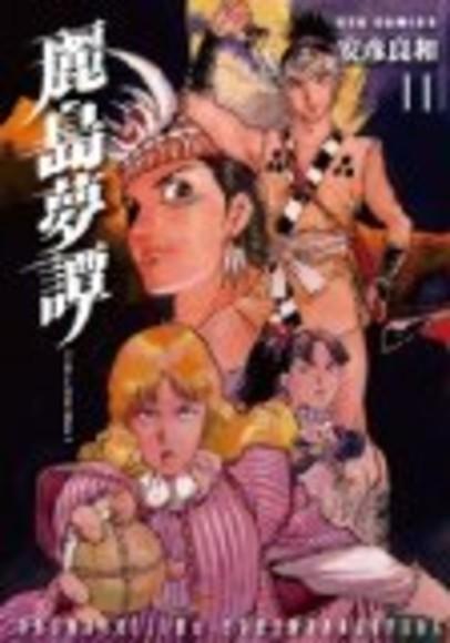 麗島夢譚 2