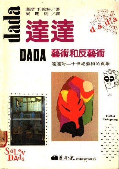 達達:藝術和反藝術