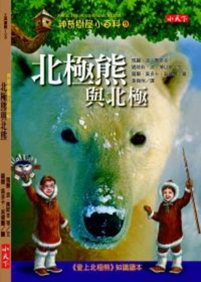 神奇樹屋小百科9:北極熊與北極
