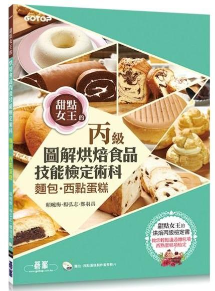甜點女王的圖解烘焙食品丙級技能檢定術科: 麵包、西點蛋糕