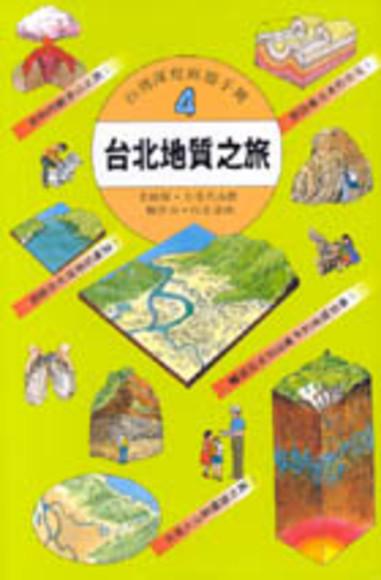 台北地質之旅