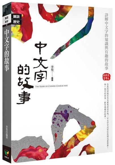 中文字的故事(彩圖珍藏版)