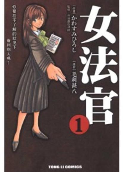 女法官                             1