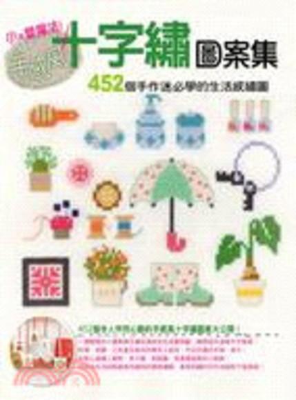 小×變魔法!手感風十字繡圖案集:452個手作迷必學的生活感繡圖