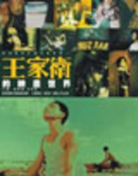 王家衛的映畫世界(增訂版)