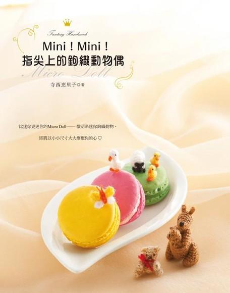 Mini! Mini! 指尖上的鉤織動物偶