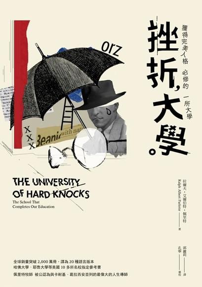 挫折大學: 獲得完美人格必修的一所大學