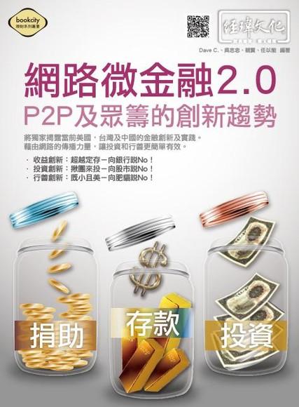 網路微金融2.0