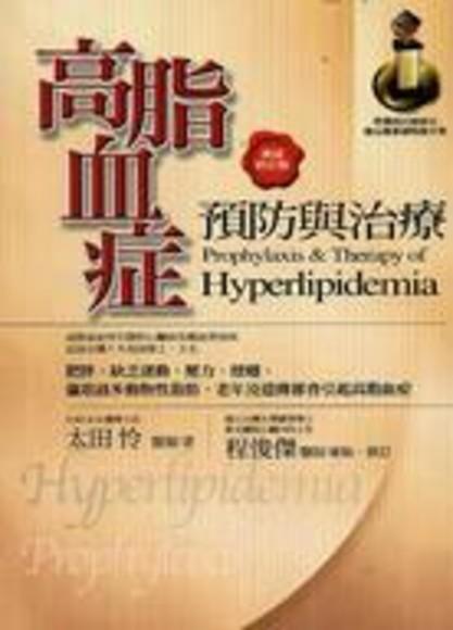 高脂血症預防與治療 2007年修訂版