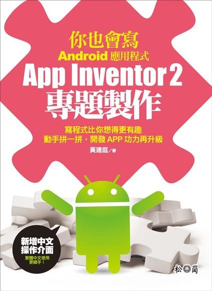 你也會寫Android應用程式:App Inventor2專題製作
