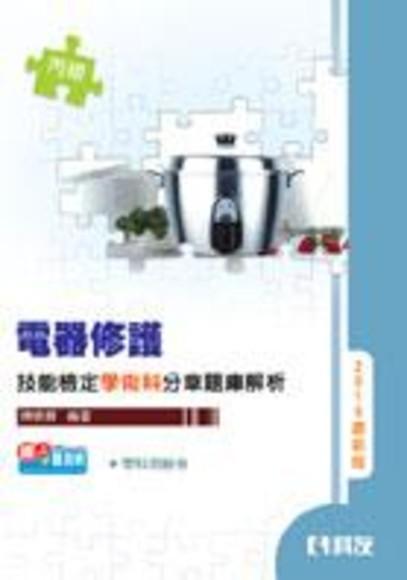 丙級電器修護學術科分章題庫解析(附學科測驗卷)(平裝)