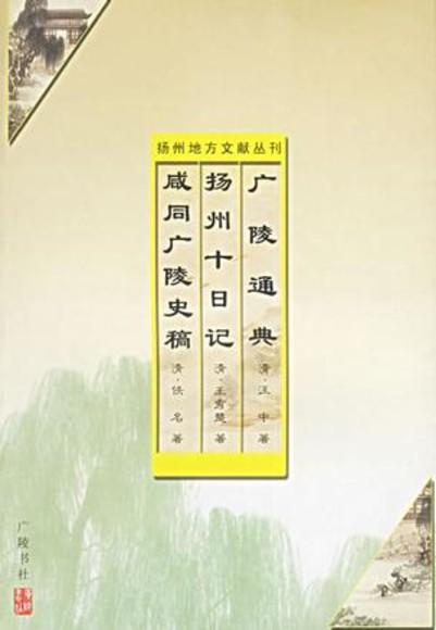 广陵通典.扬州十日记.咸同广陵史稿