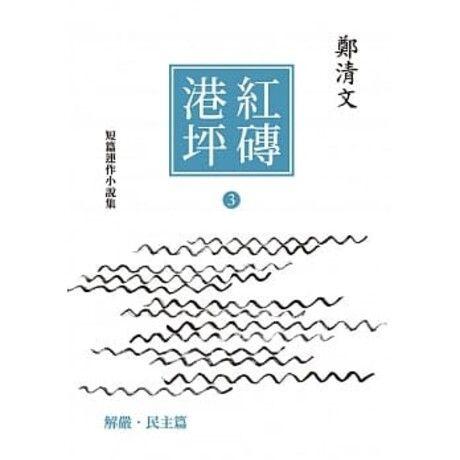 紅磚港坪:鄭清文短篇連作小說集(3)(解嚴.民主篇)