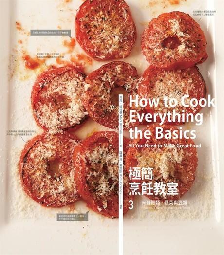 極簡烹飪教室(3)米麵穀類、蔬菜與豆類