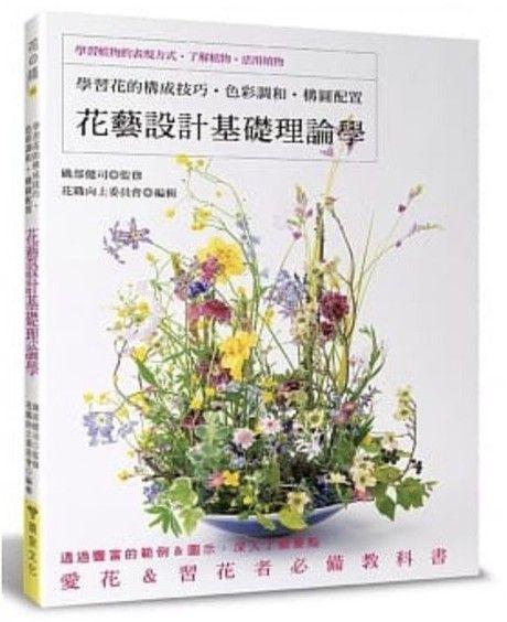 花藝設計基礎理論學:學習花的構成技巧‧色彩調和‧構圖配置