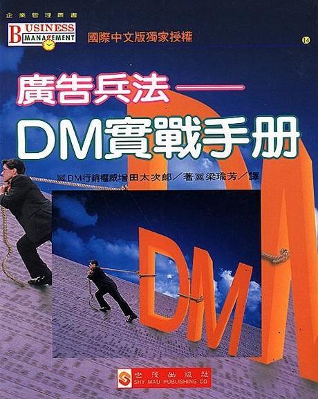 廣告兵法DM實戰手冊