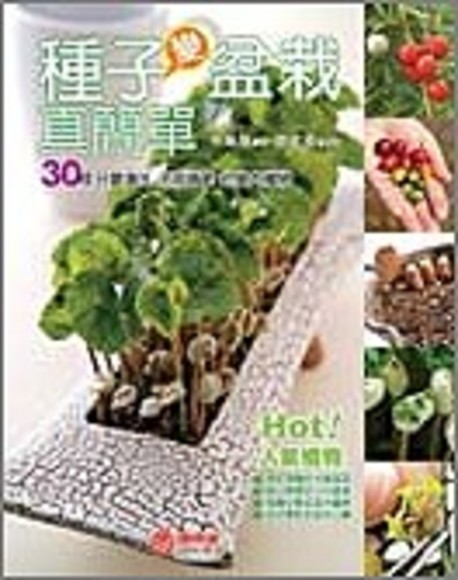 種子變盆栽真簡單:30種只要澆水不用施肥的室內植物
