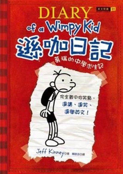 遜咖日記:葛瑞的中學求生記(精裝)