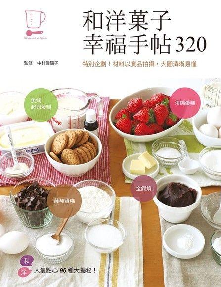 和洋菓子幸福手帖320: 特別企劃! 材料以實品拍攝, 大圖清晰易懂