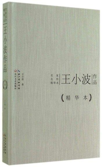 名家名作精華本:王小波作品(精華本)