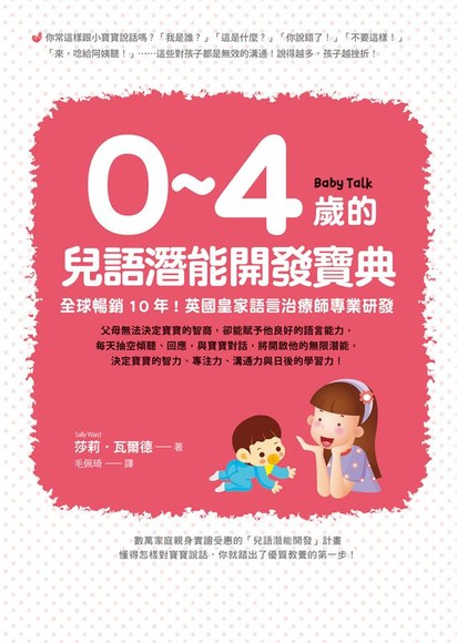 0~4歲的兒語潛能開發寶典:全球暢銷10年!英國皇家語言治療師專業研發