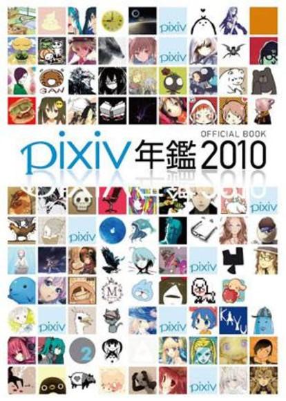 pixiv年鑑 2010