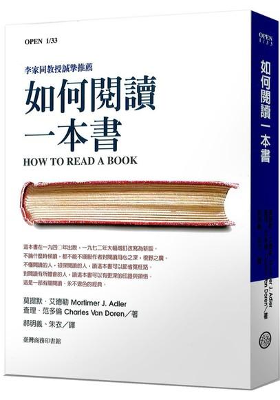 如何閱讀一本書