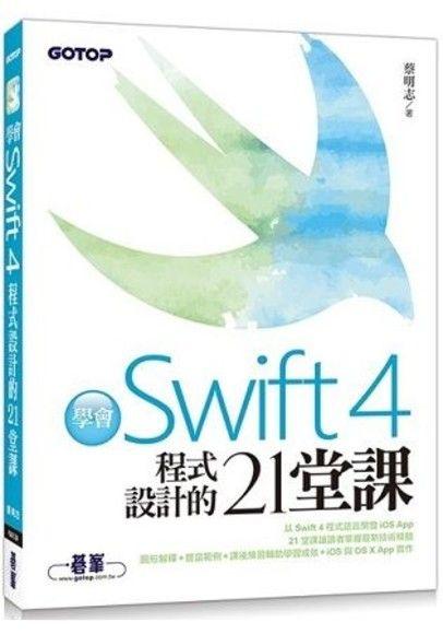 學會Swift4程式設計的21堂課