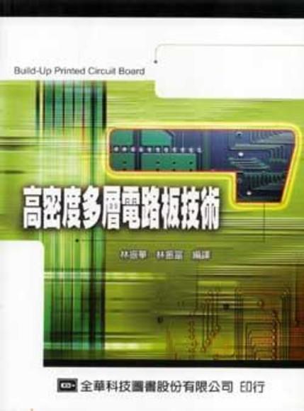 高密度多層電路版設計