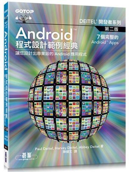 Android程式設計範例經典: 讓您設計出專業級的Android應用程式 (第2版)