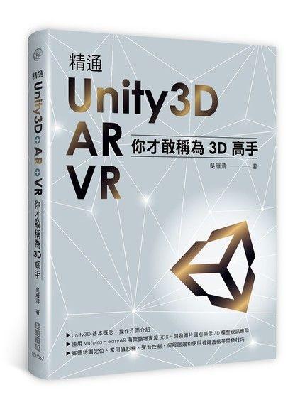 精通Unity3D + AR + VR:你才敢稱為3D高手