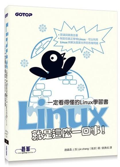 Linux就是這麼一回事!一定看得懂的Linux學習書