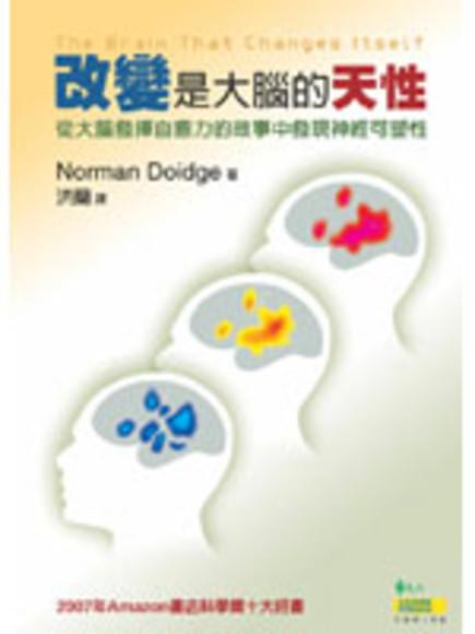 改變是大腦的天性-從大腦發揮自癒力的故事中發現神經可塑性