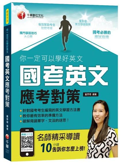 你一定可以學好英文: 國考英文應考對策