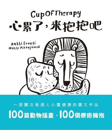 Cupoftherapy心累了,來抱抱吧