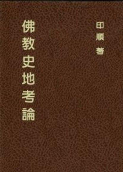 佛教史地考論