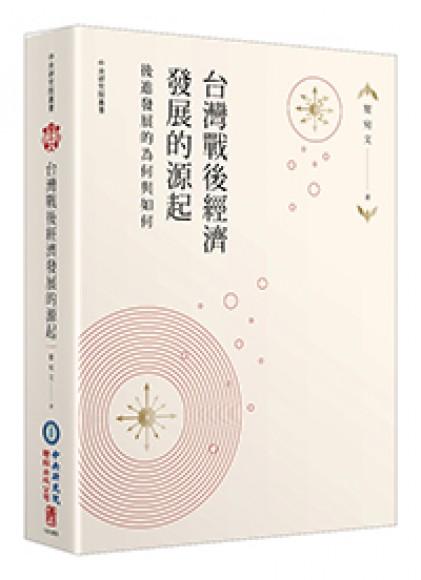 台灣戰後經濟發展的源起