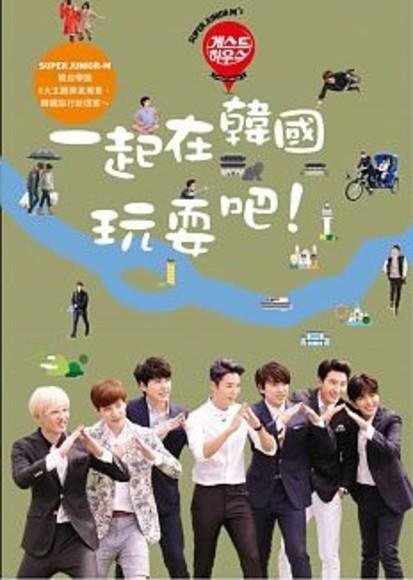 SUPER JUNIOR-Ms guest house 一起在韓國玩耍吧!