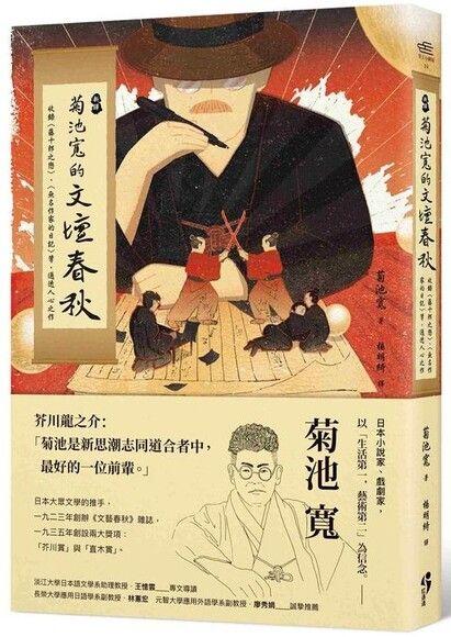 菊池寬的文壇春秋