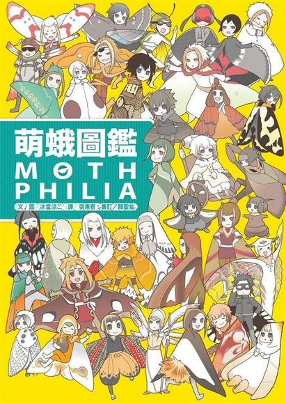 萌蛾圖鑑:MOTHPHILIA