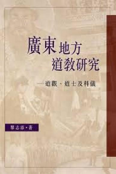 廣東地方道教研究:道觀、道士及科儀