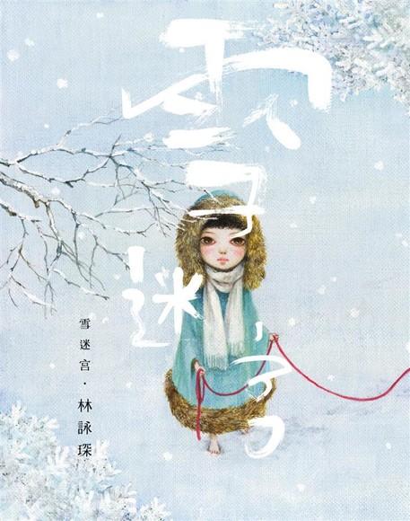 消失別傳(1)雪迷宮
