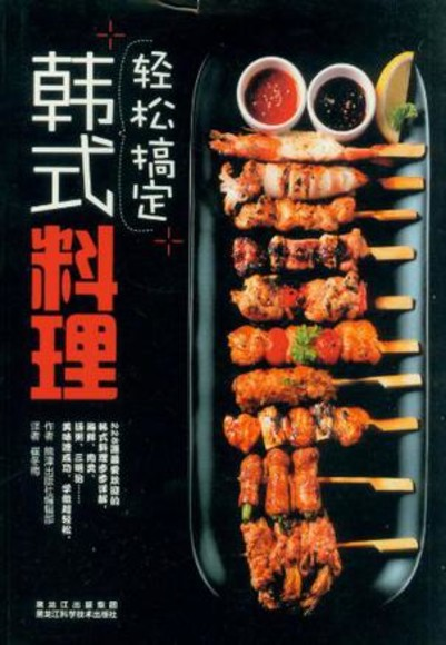 輕鬆搞定韓式料理