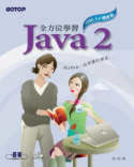 JAVA 2全方位學習(J2SE 5.0增修版)(附1CD)