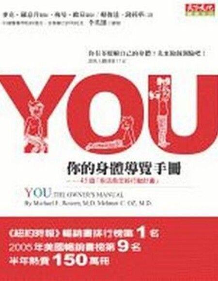 YOU:你的身體導覽手冊