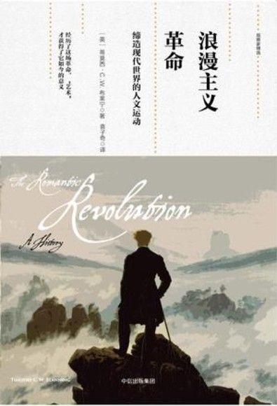 浪漫主义革命